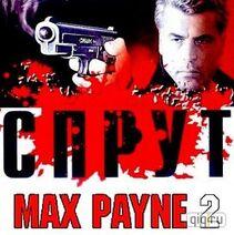 Max payne 2 sprut 2007 rus full repack 284380