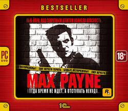 Издание «Max Payne» от «1С» (2011)