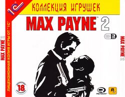 Издание «Max Payne 2- The Fall of Max Payne» от «1С» (2006)