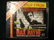 Издание «Max Payne» от «1С» (Украина) (2001)