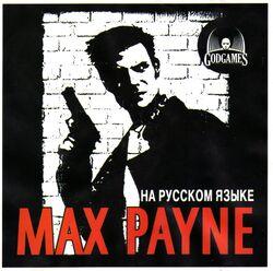 Издание «Max Payne» от «7Wolf»