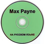 Издание «Max Payne» от «7Wolf» d