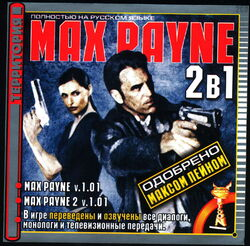 Сборник серии игр «Max Payne» от «Tycoon»