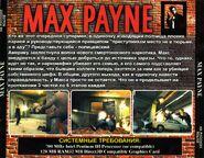 Издание «Max Payne» от «7Wolf» b