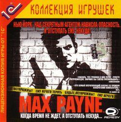 Издание «Max Payne» от «1С» (2001)