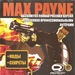 Переиздание «Max Payne» от «Triada»