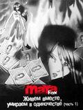 Maya-Fox-We-Live-Together-We-Die-Alone-Rainbow-Iginio-Straffi