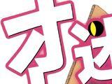 Mayoi Neko Overrun! Light Novel Volume 12