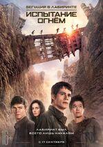Постер фильма Испытание огнем