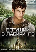 Постер фильма Бегущий в лабиринте