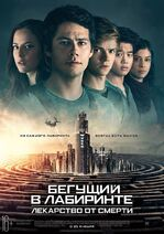 800px-The Maze Runner The Death Cure