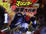 Shin Mazinger ZERO vs. Great General of Darkness