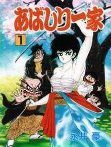 330px-Abashiri Ikka volume01 (1985)