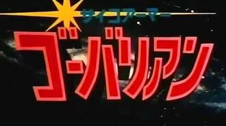 Psycho Armor Govarian Intro 1983