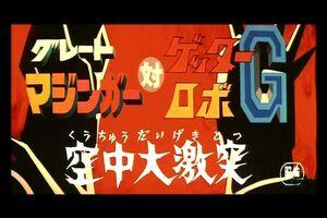 Great Mazinger tai Getter Robot G (1975)