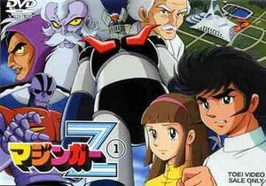 Mazinger Z DVD vol1 (2004)