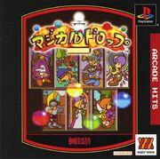 Arcade Hits Magical Drop PS A