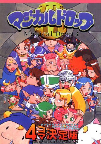 File:Gamest Comics 116 A.jpg