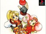Magical Drop F - Daibouken Mo Rakujyanai!
