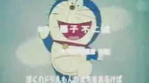 Doraemon OP(1973)