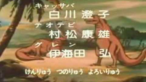 1976 - Kyouryuu Tansatai Born Free ED - ひまつぶしサイトポチポチ 動画検索.flv