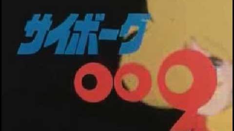 """Cyborg 009 opening"""" taga tame ni"""" 1979"""