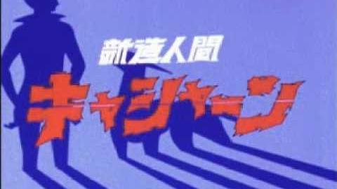 """Neo-Human Casshern"" (1973) - Opening"