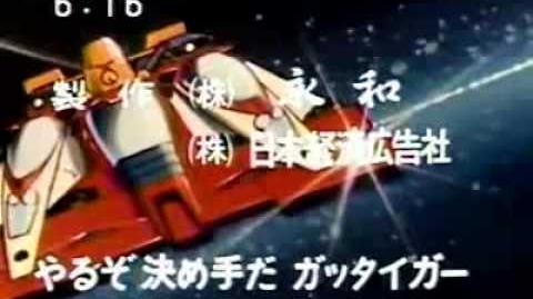 Chou Supercar Gattiger OP&ED