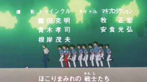 Captain Tsubasa I 3rd Ending