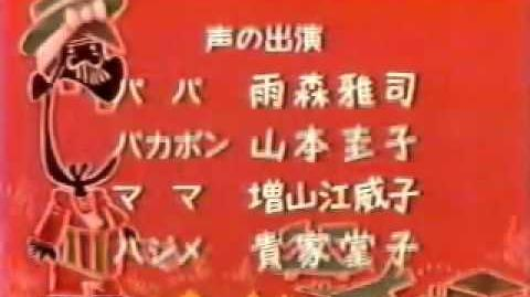 Ganso Tensai Bakabon Ending Theme