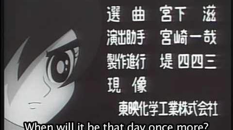 Cyborg 009 60's TV ED Subtitled