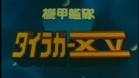 Dairugger XV Opening Sequence Vehicle Voltron's Original Anime
