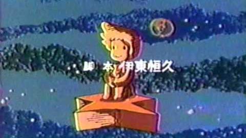 (Saikyou Robo Daiouja)op ed
