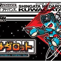 Shingata Medarot: Kuwagata Version