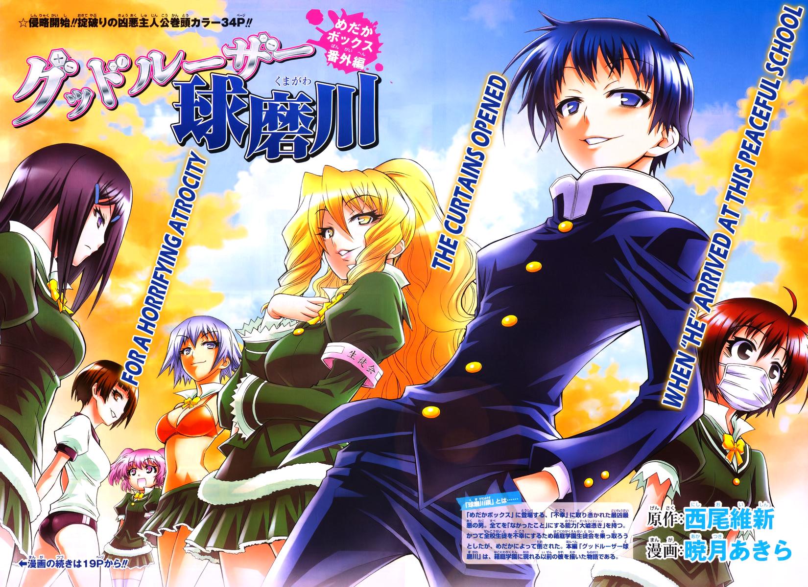 good loser kumagawa manga