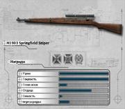 M1903(1)