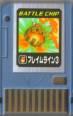 BattleChip014
