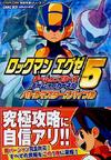 Capcom Kanpeki Kouryaku Series 51