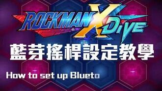 【ROCKMAN X DiVE】藍芽搖桿設定教學 How to set up Bluetooth Gamepad