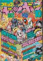 ComicBomBom1990-10