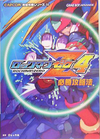 Capcom Kanpeki Kouryaku Series 55