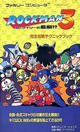 Rockman 3 Guidebook