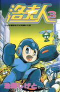 RockmanWorld3MC