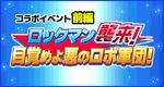 Yuukona DASH Rockman Invasion
