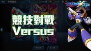 【ROCKMAN X DiVE】競技對戰 Versus