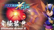 【ROCKMAN X DiVE】究極裝甲艾克斯 Ultimate Armor X
