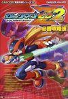 Capcom Kanpeki Kouryaku Series 32