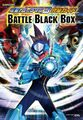 Ryuusei3 ultimateguide battleblackbox.jpg