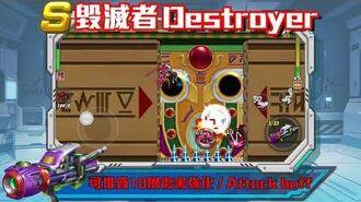 【ROCKMAN X DiVE】毀滅者 Destroyer