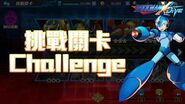 【ROCKMAN X DiVE】挑戰關卡 Challenge